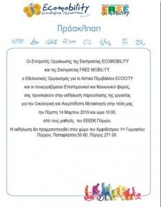 ecomobility_2019